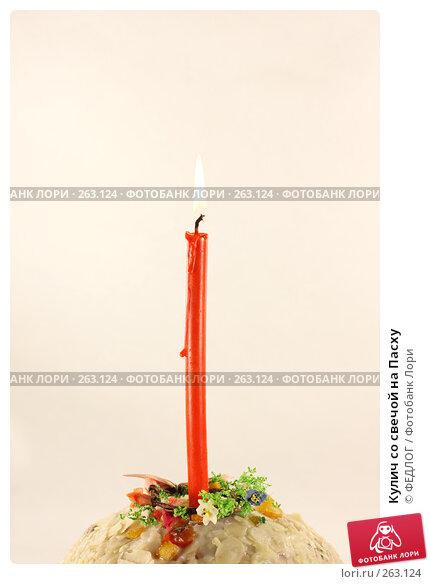 Кулич со свечой на Пасху, фото № 263124, снято 26 апреля 2008 г. (c) ФЕДЛОГ.РФ / Фотобанк Лори
