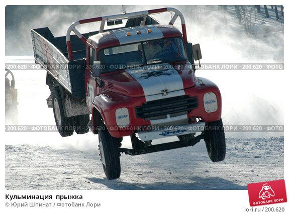 Кульминация  прыжка, фото № 200620, снято 6 февраля 2005 г. (c) Юрий Шпинат / Фотобанк Лори