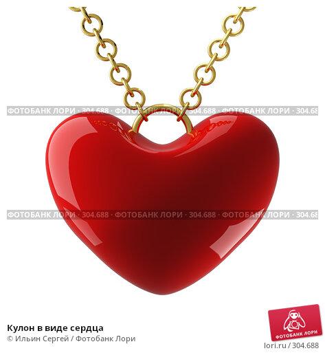 Кулон в виде сердца, иллюстрация № 304688 (c) Ильин Сергей / Фотобанк Лори