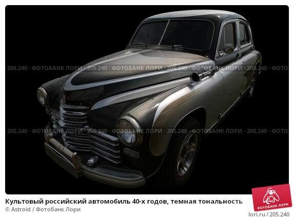 Культовый российский автомобиль 40-х годов, темная тональность, фото № 205240, снято 25 февраля 2017 г. (c) Astroid / Фотобанк Лори