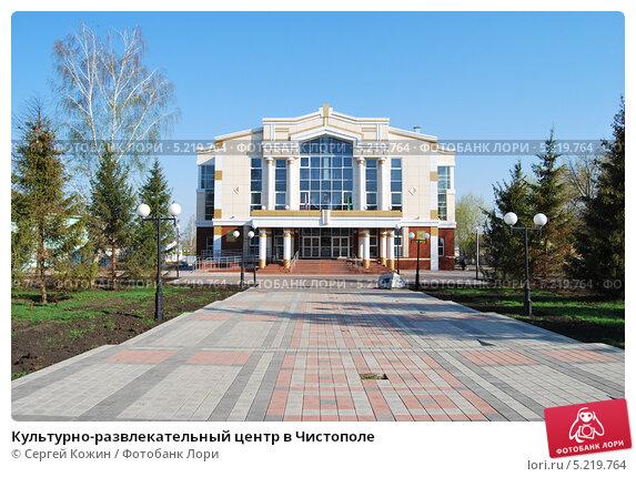 Купить «Культурно-развлекательный центр в Чистополе», фото № 5219764, снято 9 мая 2011 г. (c) Сергей Кожин / Фотобанк Лори