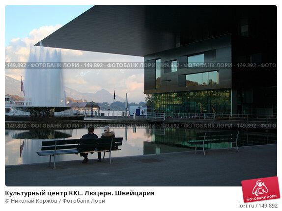 Культурный центр KKL. Люцерн. Швейцария, фото № 149892, снято 3 октября 2006 г. (c) Николай Коржов / Фотобанк Лори
