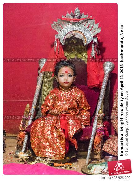 Купить «Kumari is a living Hindu deity on April 13, 2018, Kathmandu, Nepal», фото № 28926220, снято 13 апреля 2018 г. (c) Валерий Смирнов / Фотобанк Лори