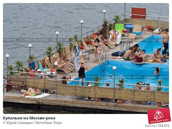 Купить «Купальня на Москве-реке», фото № 154972, снято 25 августа 2007 г. (c) Юрий Синицын / Фотобанк Лори