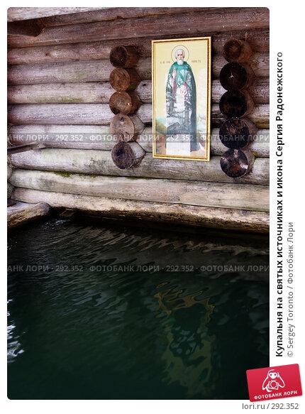 Купальня на святых источниках и икона Сергия Радонежского, фото № 292352, снято 1 марта 2008 г. (c) Sergey Toronto / Фотобанк Лори