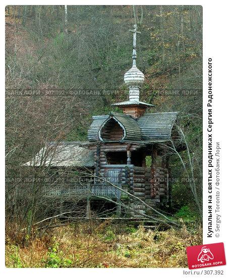Купальня на святых родниках Сергия Радонежского, фото № 307392, снято 27 октября 2007 г. (c) Sergey Toronto / Фотобанк Лори