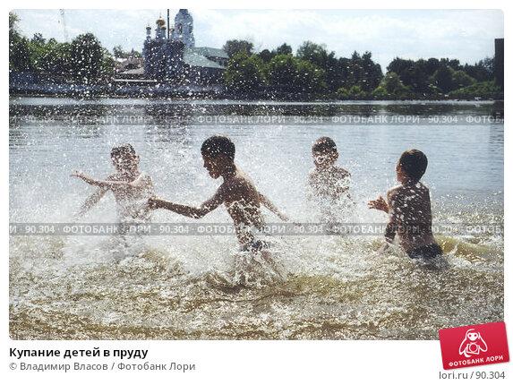 Купание детей в пруду, фото № 90304, снято 30 мая 2017 г. (c) Владимир Власов / Фотобанк Лори