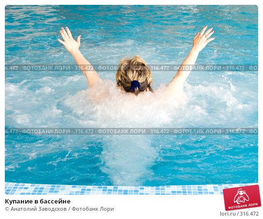 Купание в бассейне, фото № 316472, снято 11 мая 2006 г. (c) Анатолий Заводсков / Фотобанк Лори