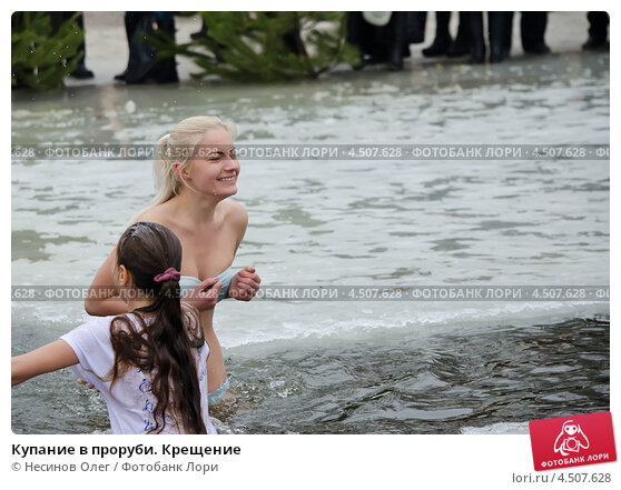 Купить «Купание в проруби. Крещение», фото № 4507628, снято 19 января 2013 г. (c) Несинов Олег / Фотобанк Лори