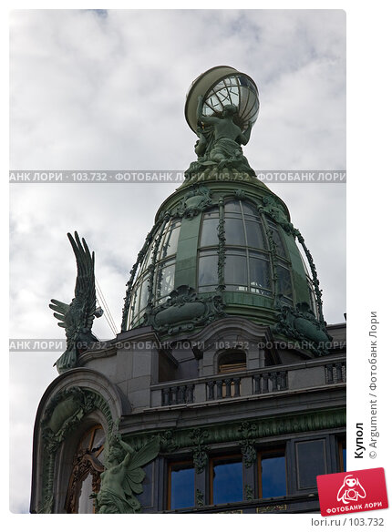 Купол, фото № 103732, снято 27 мая 2017 г. (c) Argument / Фотобанк Лори