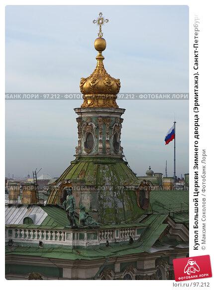 Купол Большой Церкви Зимнего дворца (Эрмитажа). Санкт-Петербург, фото № 97212, снято 6 сентября 2007 г. (c) Максим Соколов / Фотобанк Лори