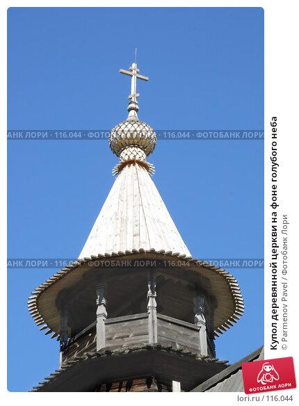 Купол деревянной церкви на фоне голубого неба, фото № 116044, снято 18 июля 2007 г. (c) Parmenov Pavel / Фотобанк Лори