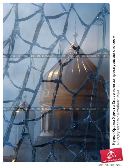 Купол Храма Христа Спасителя за треснувшим стеклом, фото № 300940, снято 17 мая 2008 г. (c) Sergey Toronto / Фотобанк Лори