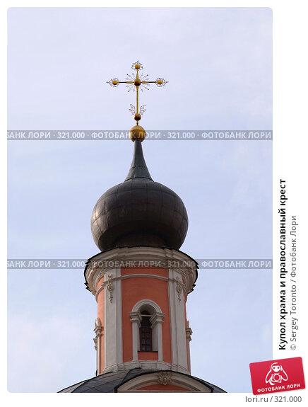 Купол храма и православный крест, фото № 321000, снято 15 марта 2008 г. (c) Sergey Toronto / Фотобанк Лори