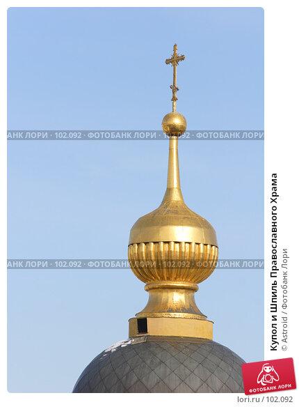 Купол и Шпиль Православного Храма, фото № 102092, снято 30 мая 2017 г. (c) Astroid / Фотобанк Лори