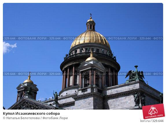 Купол Исаакиевского собора, фото № 329644, снято 21 июня 2008 г. (c) Наталья Белотелова / Фотобанк Лори