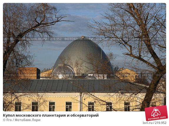 Купол московского планетария и обсерваторий, фото № 219952, снято 9 марта 2008 г. (c) Fro / Фотобанк Лори