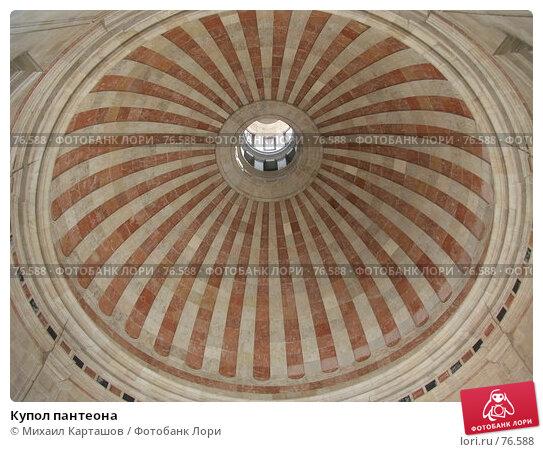 Купол пантеона, эксклюзивное фото № 76588, снято 31 июля 2007 г. (c) Михаил Карташов / Фотобанк Лори