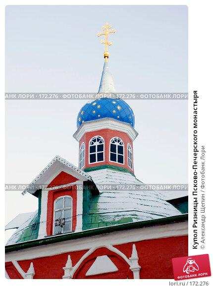 Купол Ризницы Псково-Печерского монастыря, эксклюзивное фото № 172276, снято 4 января 2008 г. (c) Александр Щепин / Фотобанк Лори
