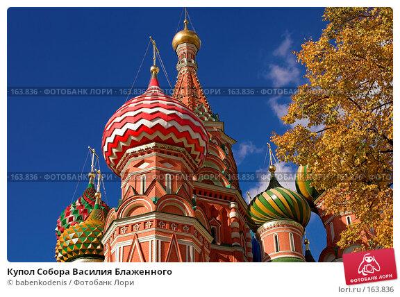 Купол Собора Василия Блаженного, фото № 163836, снято 20 октября 2005 г. (c) Бабенко Денис Юрьевич / Фотобанк Лори
