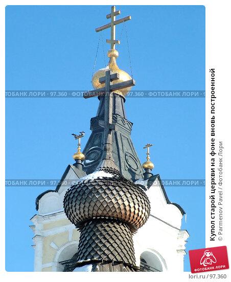 Купить «Купол старой церкви на фоне вновь построенной», фото № 97360, снято 12 февраля 2007 г. (c) Parmenov Pavel / Фотобанк Лори