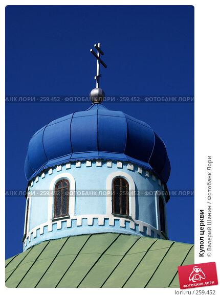 Купол церкви, фото № 259452, снято 28 сентября 2007 г. (c) Валерий Шанин / Фотобанк Лори