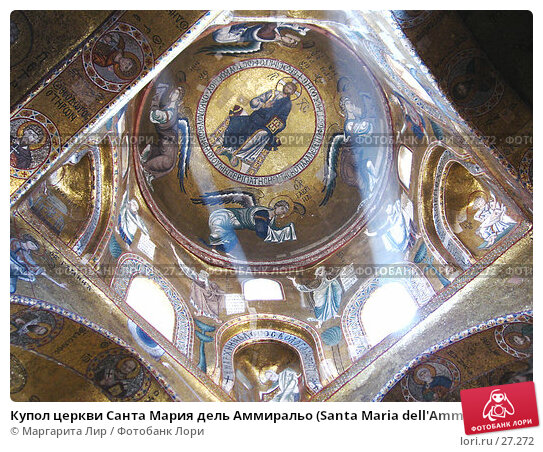 Купол церкви Санта Мария дель Аммиральо (Santa Maria dell'Ammiraglio; La Martorana). Палермо (Сицилия, Италия), фото № 27272, снято 8 ноября 2006 г. (c) Маргарита Лир / Фотобанк Лори