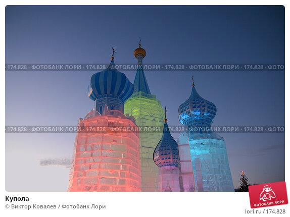 Купить «Купола», фото № 174828, снято 30 декабря 2007 г. (c) Виктор Ковалев / Фотобанк Лори