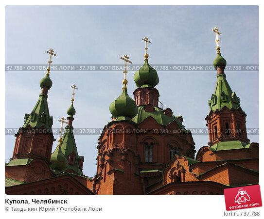 Купола, Челябинск, фото № 37788, снято 1 сентября 2006 г. (c) Талдыкин Юрий / Фотобанк Лори