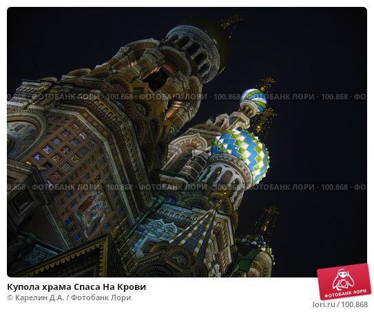 Купола храма Спаса На Крови, фото № 100868, снято 4 декабря 2006 г. (c) Карелин Д.А. / Фотобанк Лори