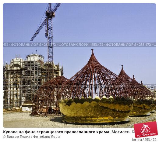 Купола на фоне строящегося православного храма. Могилев. Беларусь, фото № 253472, снято 28 апреля 2017 г. (c) Виктор Пелих / Фотобанк Лори