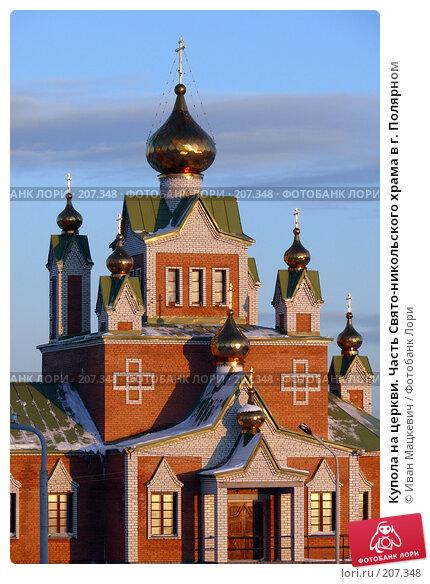Купола на церкви. Часть Свято-никольского храма в г. Полярном, эксклюзивное фото № 207348, снято 29 января 2008 г. (c) Иван Мацкевич / Фотобанк Лори