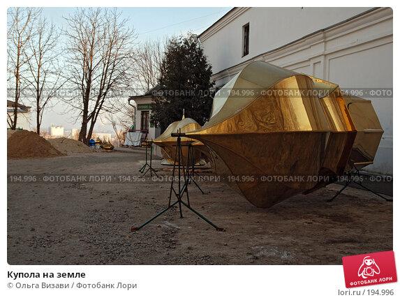 Купола на земле, эксклюзивное фото № 194996, снято 2 января 2008 г. (c) Ольга Визави / Фотобанк Лори