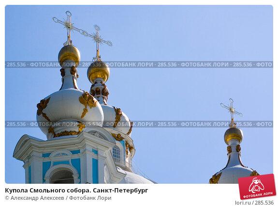 Купола Смольного собора. Санкт-Петербург, эксклюзивное фото № 285536, снято 11 мая 2008 г. (c) Александр Алексеев / Фотобанк Лори