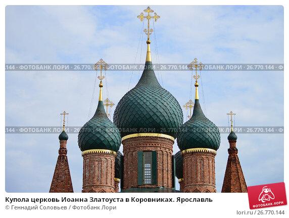 Купола церковь Иоанна Златоуста в Коровниках. Ярославль, фото № 26770144, снято 24 августа 2016 г. (c) Геннадий Соловьев / Фотобанк Лори