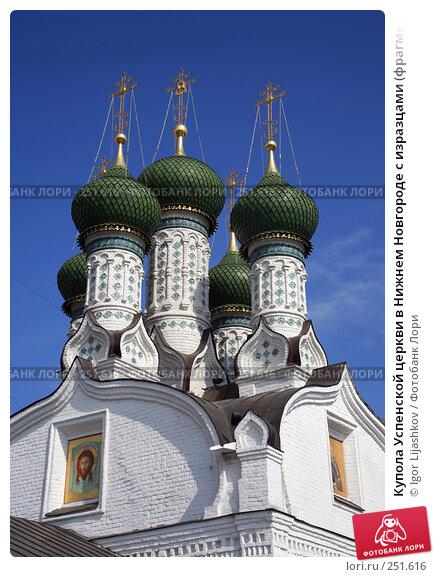 Купола Успенской церкви в Нижнем Новгороде с изразцами (фрагмент), фото № 251616, снято 13 апреля 2008 г. (c) Igor Lijashkov / Фотобанк Лори