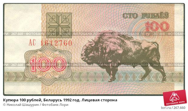 Купить «Купюра 100 рублей, Беларусь 1992 год. Лицевая сторона», фото № 267660, снято 21 апреля 2018 г. (c) Николай Шашурин / Фотобанк Лори