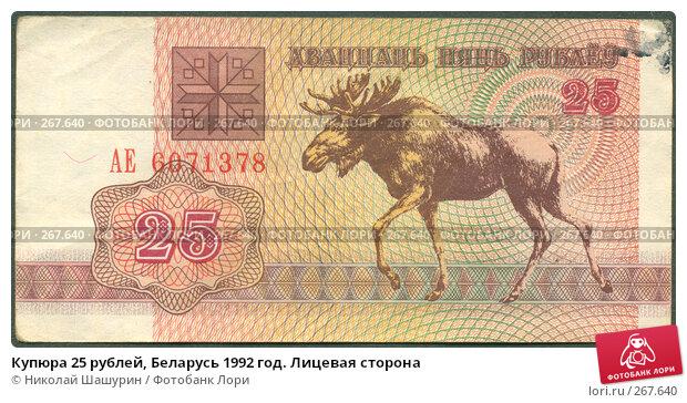 Купюра 25 рублей, Беларусь 1992 год. Лицевая сторона, фото № 267640, снято 22 июня 2017 г. (c) Николай Шашурин / Фотобанк Лори