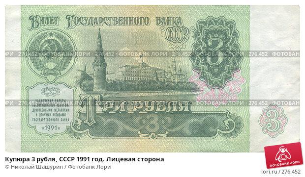 Купюра 3 рубля, СССР 1991 год. Лицевая сторона, фото № 276452, снято 30 апреля 2017 г. (c) Николай Шашурин / Фотобанк Лори