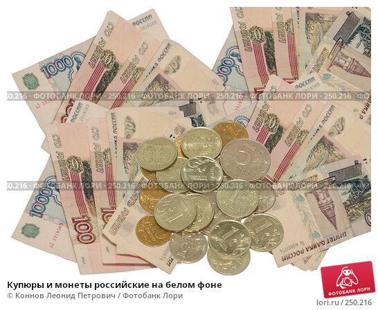 Купюры и монеты российские на белом фоне, фото № 250216, снято 28 апреля 2017 г. (c) Коннов Леонид Петрович / Фотобанк Лори