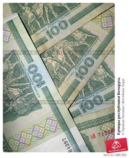 Купюры республики Беларусь, фото № 280352, снято 14 апреля 2008 г. (c) Примак Полина / Фотобанк Лори