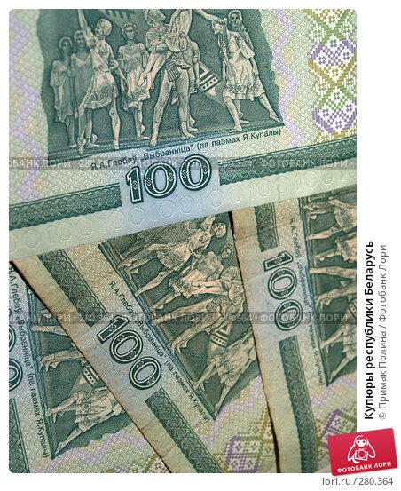 Купюры республики Беларусь, фото № 280364, снято 14 апреля 2008 г. (c) Примак Полина / Фотобанк Лори