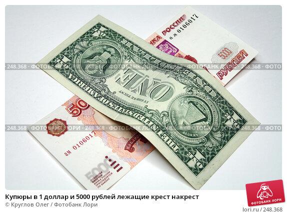 Купюры в 1 доллар и 5000 рублей лежащие крест накрест, фото № 248368, снято 10 апреля 2008 г. (c) Круглов Олег / Фотобанк Лори