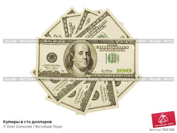 Купюры в сто долларов, фото № 164540, снято 28 декабря 2007 г. (c) Олег Селезнев / Фотобанк Лори