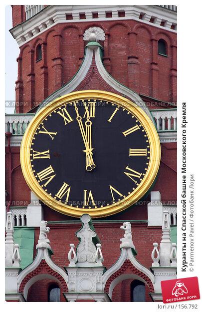 Куранты на Спасской башне Московского Кремля, фото № 156792, снято 21 декабря 2007 г. (c) Parmenov Pavel / Фотобанк Лори