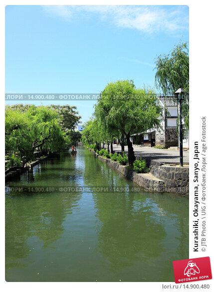 Купить «Kurashiki, Okayama, Sanyo, Japan», фото № 14900480, снято 21 июня 2018 г. (c) age Fotostock / Фотобанк Лори