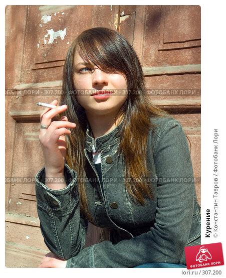 Курение, фото № 307200, снято 1 мая 2006 г. (c) Константин Тавров / Фотобанк Лори
