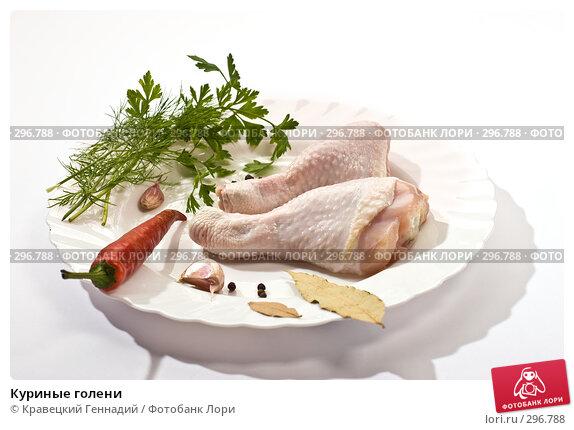 Купить «Куриные голени», фото № 296788, снято 18 сентября 2005 г. (c) Кравецкий Геннадий / Фотобанк Лори