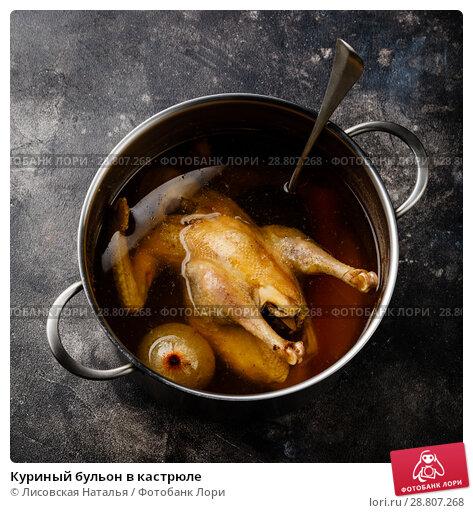 Купить «Куриный бульон в кастрюле», фото № 28807268, снято 25 июня 2018 г. (c) Лисовская Наталья / Фотобанк Лори