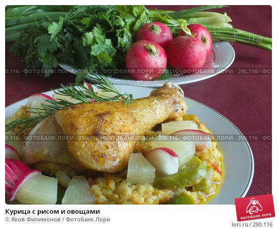Курица с рисом и овощами, фото № 290116, снято 9 мая 2008 г. (c) Яков Филимонов / Фотобанк Лори